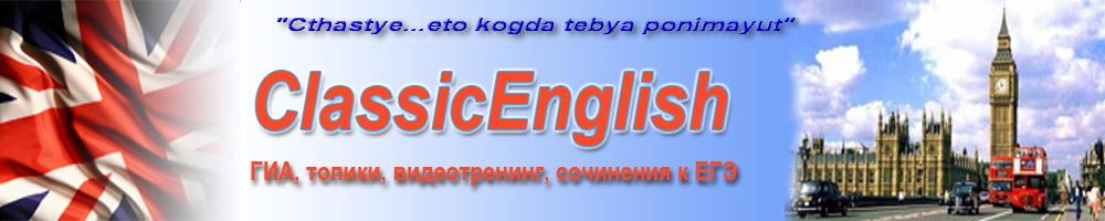 топиков по английскому: